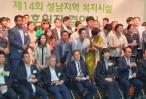성남 복지시설 결연후원식이 열렸습…
